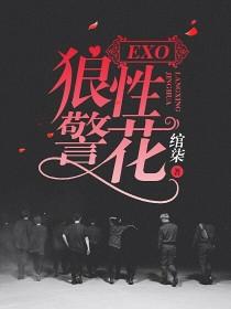 EXO:狼性警花
