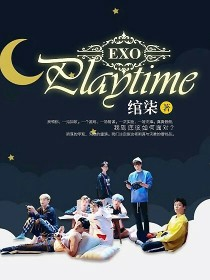 EXO:playtime(已全修)