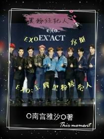 EXO:黑粉经纪人