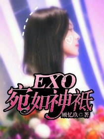 EXO:宛如神袛