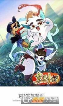 京剧猫之白糖重生:第二世