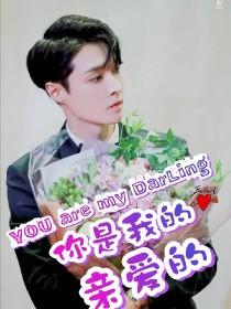 EXO:听说我是你的亲爱的