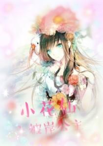 小花仙:彼岸公主