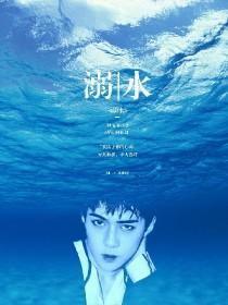 吴世勋:溺水