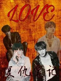 LOVE:复仇笔记