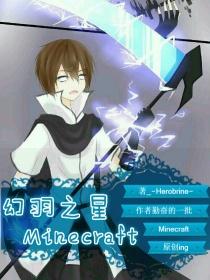 幻羽之星-Minecraft