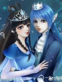 水默之你是我的王妃
