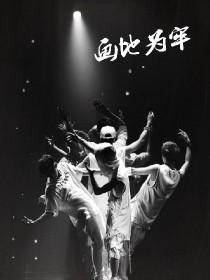 EXO:画地为牢