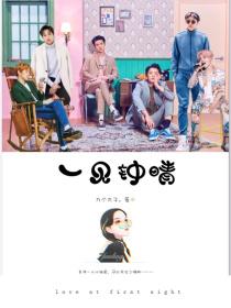 EXO:一见钟晴