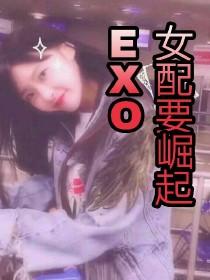EXO之女配要崛起