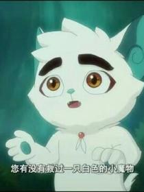 京剧猫之回到过去(2)