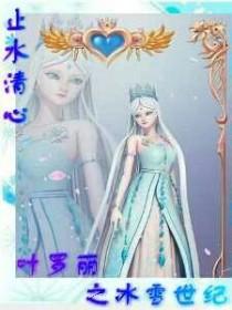 叶罗丽之冰雪世纪