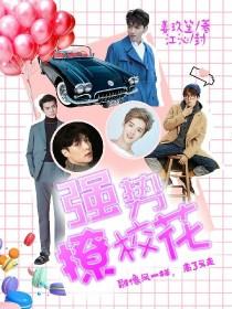 EXO:强势撩校花