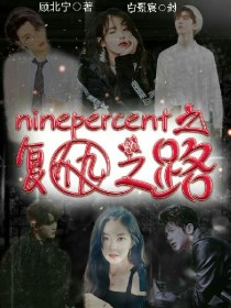 Ninepercent:复仇之路