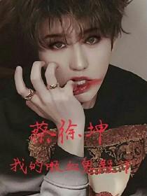 蔡徐坤,我的吸血鬼殿下