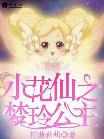 小花仙之梦玲公主