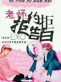 EXO:老师,拒约拒告白