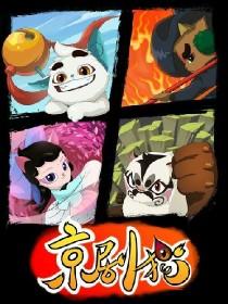 京剧猫之重回起源