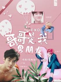 EXO:哥哥是我男朋友?