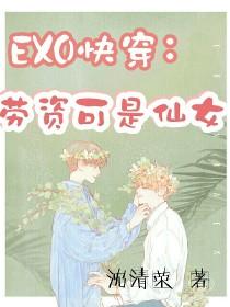 EXO快穿:劳资可是仙女.