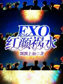 EXO:红颜祸水