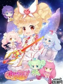 小花仙第五季守护天使3