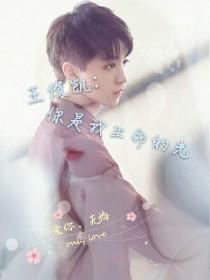 王俊凯:你是我生命的光