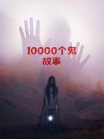 10000个鬼故事