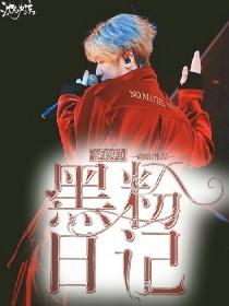 蔡徐坤:黑粉日记