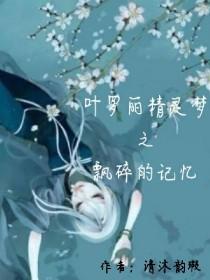 叶罗丽精灵梦之飘碎的记忆