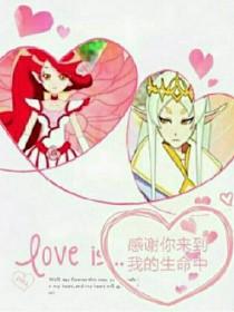 小花仙之椿和曼达的爱恋