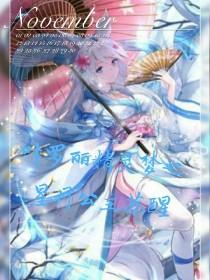 叶罗丽精灵梦之星月公主苏醒