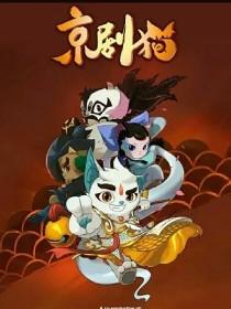 京剧猫之守护的心