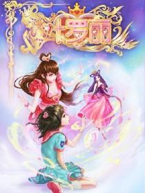 精灵梦叶罗丽(第七季)