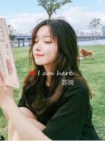 词集苏小仙