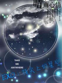 EXO:指尖上的星空