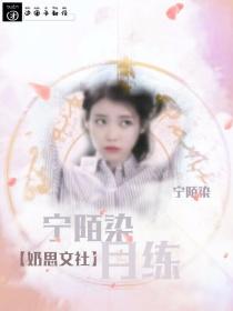 奶思文社:宁陌染月练