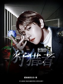 EXO:F.Z狩猎者