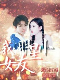 王俊凯:我的明星小女友1