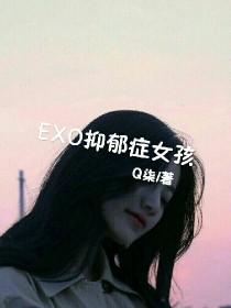 EXO抑郁症女孩