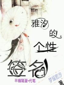 雅汐的个性签名