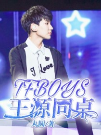 TFBOYS:王源,同桌