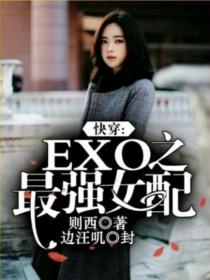 快穿:EXO之最强女配