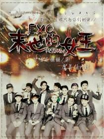 EXO重生 末世的女王最新章节 无弹窗全文免费阅读 话本小说网
