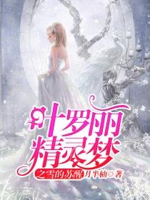 葉羅麗精靈夢之雪的蘇醒