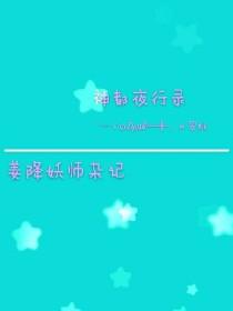 神都夜行录:姜降妖师杂记