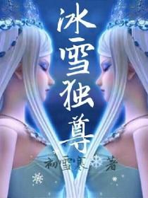 叶罗丽精灵梦之冰雪独尊