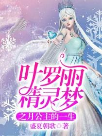 叶罗丽精灵梦之月公主的一生