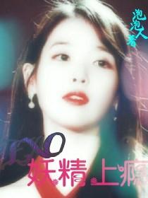 EXO:妖精上瘾