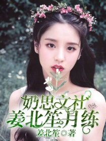 奶思文社:姜北笙月练.